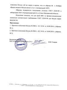 Испытание битума БНД 90/130 ОАО «Славнефть-Янос», АБЗ пос. Сокол Магаданской области